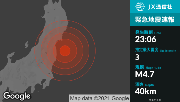 速報 地震 福島 県